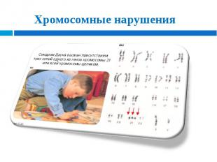 Хромосомные нарушения