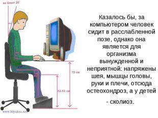 Казалось бы, за компьютером человек сидит в расслабленной позе, однако она являе