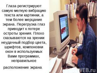 Глаза регистрируют самую мелкую вибрацию текста или картинки, а тем более мерцан