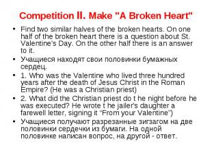"""Competition II. Make """"A Broken Heart"""" Find two similar halves of the broken hear"""