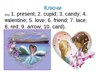 Ключи {Key: 1. present; 2. cupid; 3. candy; 4. valentine; 5. love; 6. friend; 7.