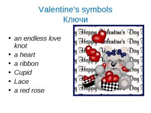 Valentine's symbolsКлючи an endless love knota hearta ribbonCupidLacea red rose