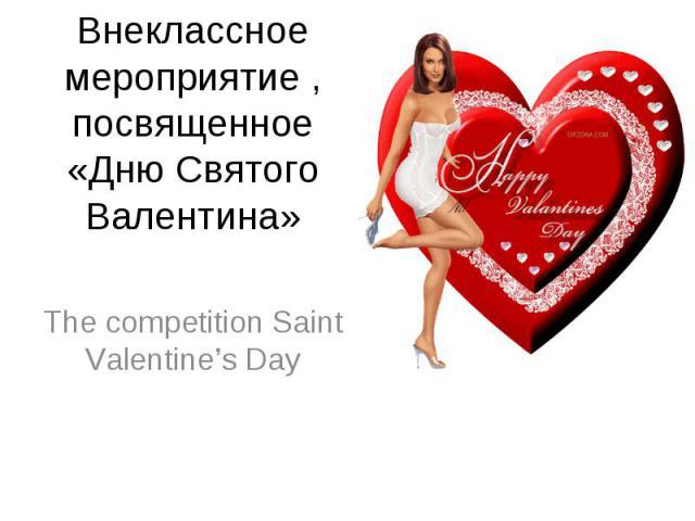 Внеклассное мероприятие , посвященное «Дню Святого Валентина» The competition Saint Valentine's Day
