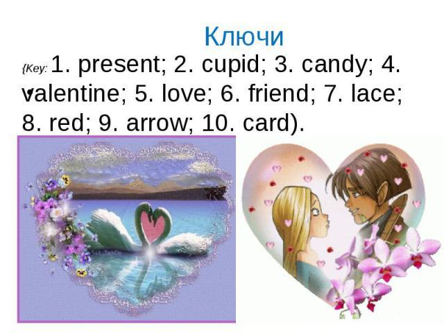 Ключи {Key: 1. present; 2. cupid; 3. candy; 4. valentine; 5. love; 6. friend; 7. lace; 8. red; 9. arrow; 10. card).