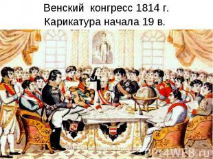 Венский конгресс 1814 г.Карикатура начала 19 в.