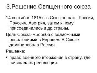 3.Решение Священного союза 14 сентября 1815 г. в Союз вошли - Россия, Пруссия, А