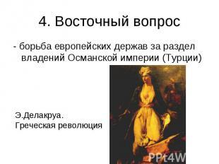 4. Восточный вопрос - борьба европейских держав за раздел владений Османской имп