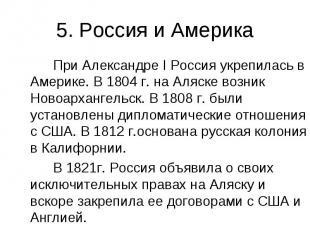 5. Россия и Америка При Александре I Россия укрепилась в Америке. В 1804 г. на А