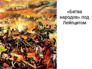 «Битва народов» подЛейпцигом