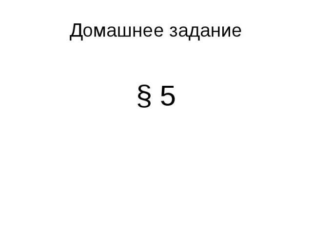 Домашнее задание§ 5
