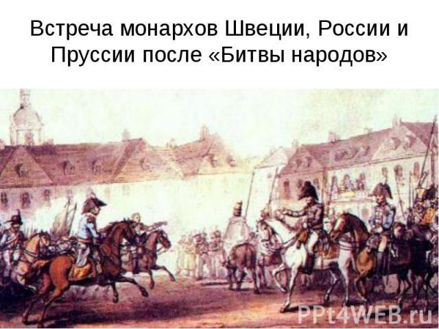 Встреча монархов Швеции, России и Пруссии после «Битвы народов»