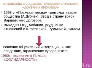 Отношения с социалистическими странами. «Доктрина Брежнева» 1968г.- «Пражская ве