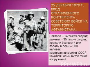 25 декабря 1979 г.Ввод ограниченного контингента советских войск на территорию А