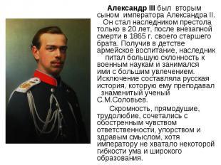 Александр III был вторым сыном императора Александра II. Он стал наследником пре