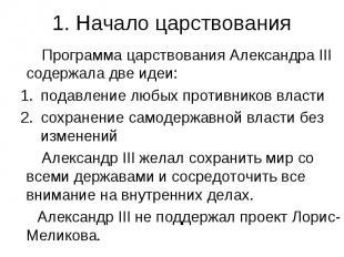 1. Начало царствования Программа царствования Александра III содержала две идеи: