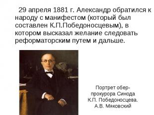 29 апреля 1881 г. Александр обратился к народу с манифестом (который был составл