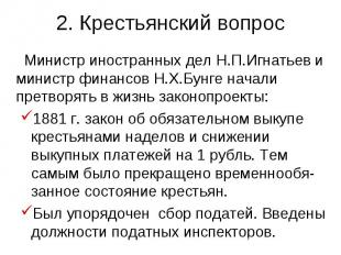 2. Крестьянский вопрос Министр иностранных дел Н.П.Игнатьев и министр финансов Н