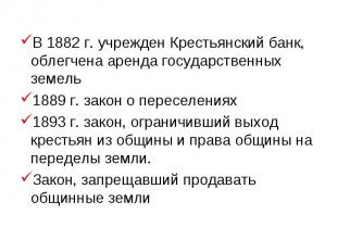 В 1882 г. учрежден Крестьянский банк, облегчена аренда государственных земель188