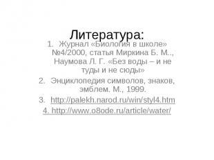 Литература: Журнал «Биология в школе» №4/2000, статья Миркина Б. М.., Наумова Л.