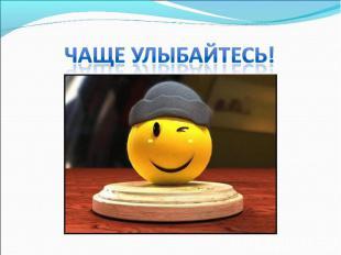 Чаще улыбайтесь!