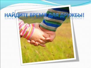 Найдите время для дружбы!