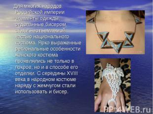 Для многих народов Российской империи элементы одежды, отделанные бисером, стали