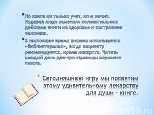 Но книга не только учит, но и лечит. Издавна люди заметили положительное действи