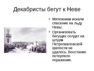 Декабристы бегут к Неве Мятежники искали спасение на льду Невы.Организовать бегу