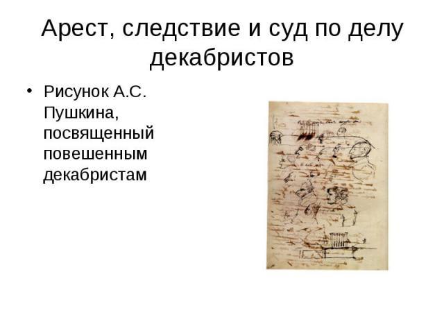 Арест, следствие и суд по делу декабристов Рисунок А.С. Пушкина, посвященный повешенным декабристам