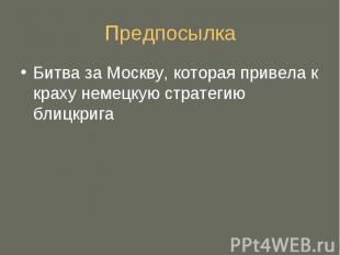 Предпосылка Битва за Москву, которая привела к краху немецкую стратегию блицкриг