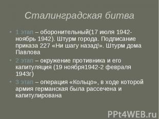 Сталинградская битва 1 этап – оборонительный(17 июля 1942-ноябрь 1942). Штурм го