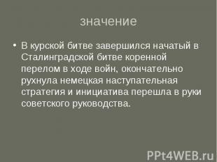 значение В курской битве завершился начатый в Сталинградской битве коренной пере