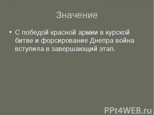 Значение С победой красной армии в курской битве и форсирование Днепра война вст