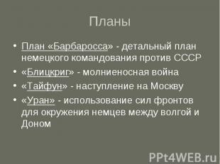 Планы План «Барбаросса» - детальный план немецкого командования против СССР«Блиц