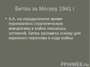 Битва за Москву 1941 г К.А. на определенное время перехватила стратегическую ини