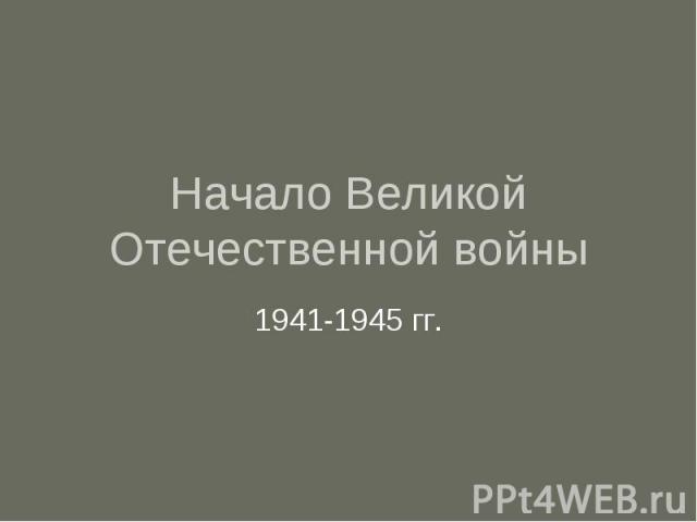 Начало Великой Отечественной войны 1941-1945 гг