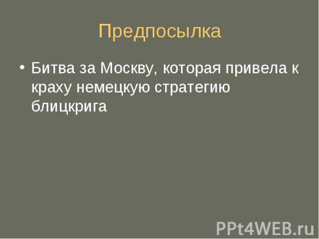 Предпосылка Битва за Москву, которая привела к краху немецкую стратегию блицкрига