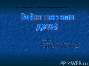 МОУ «Тюинская основная общеобразовательная школа Война глазами детей Авторы: Чеч