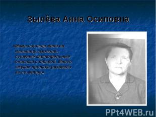 Зылёва Анна Осиповна «Мама послала меня на мельницу смолоть сушеные картофельные