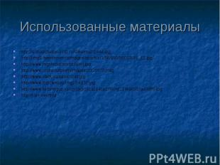Использованные материалы http://school2svetyi.ucoz.ru/shkolmuz/1944.jpghttp://im