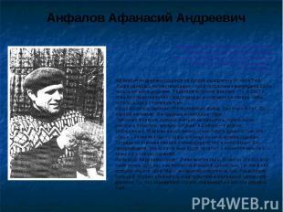 Анфалов Афанасий Андреевич Солнечный день выходной, воскресеньеКупаемся в речке,