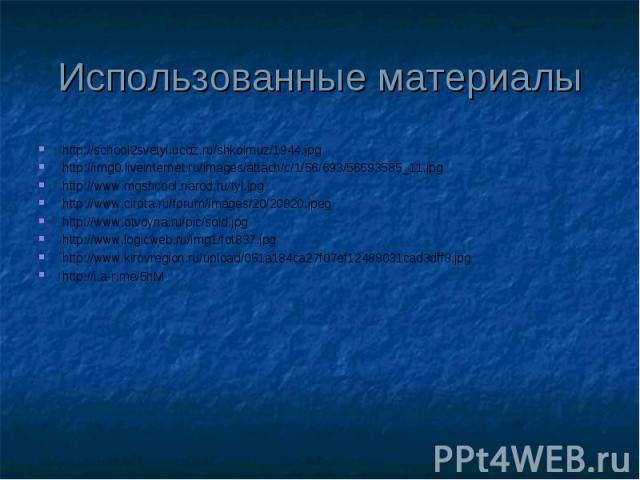 Использованные материалы http://school2svetyi.ucoz.ru/shkolmuz/1944.jpghttp://img0.liveinternet.ru/images/attach/c/1/56/693/56693585_11.jpghttp://www.mgshcool.narod.ru/tyl.jpghttp://www.cirota.ru/forum/images/20/20820.jpeghttp://www.otvoyna.ru/pic/s…