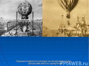 Первым поднялся в воздух на воздушном шаре рязанский житель Крякутный