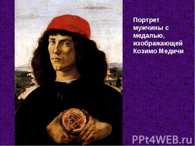 Портрет мужчины с медалью, изображающей Козимо Медичи