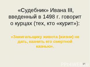 «Судебник» Ивана III, введенный в 1498 г. говорит о курцах (тех, кто «курит»): «