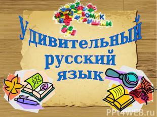 Удивительный русскийязык