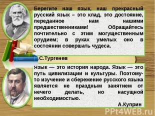 Берегите наш язык, наш прекрасный русский язык – это клад, это достояние, переда