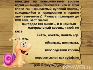 Единственное слово русского языка, не имеющее на поверхностном уровне корня — вы