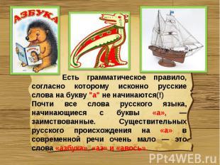 """Есть грамматическое правило, согласно которому исконно русские слова на букву """"а"""