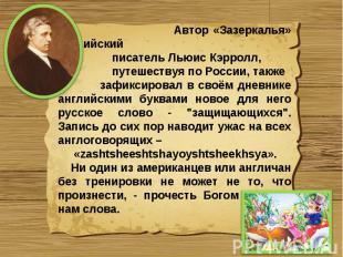 Автор «Зазеркалья» английский писатель Льюис Кэрролл, путешествуя по России, так